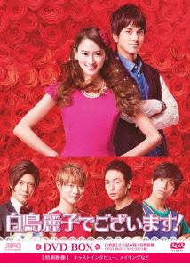【新品】【DVD】白鳥麗子でございます! DVD-BOX 河北麻友子