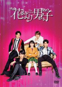 【新品】【DVD】花より男子 The Musical (ミュージカル)