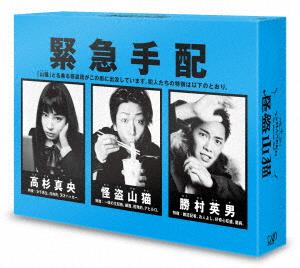 【新品】【DVD】怪盗 山猫 DVD-BOX 亀梨和也