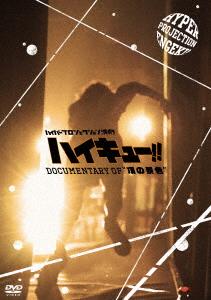 """【新品】【DVD】ハイパープロジェクション演劇「ハイキュー!!」 Documentary of """"頂の景色"""" (ドキュメンタリー)"""