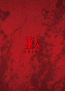 【新品 BOX】【ブルーレイ】劇場3部作『亜人』コンプリートBlu-ray BOX 桜井画門(原作), 狛江 風月堂:06367473 --- sunward.msk.ru