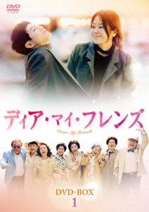 【新品】【DVD】ディア・マイ・フレンズDVD-BOX1 コ・ヒョンジョン