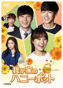 【新品】【DVD】我が家のハニーポットDVD-BOX2 ソン・ジウン