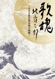 【新品】【DVD】NHK DVD 歌魂 北島三郎 ~NHK紅白歌合戦の軌跡~ 【特別保存版】 北島三郎