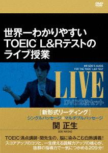 【新品】【DVD】世界一わかりやすいTOEIC L&R テストのライブ授業 [新形式リーディング]シングルパッセージ+マルチプルパッセージ DVD2枚セット 関正生