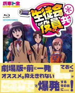 【新品】【ブルーレイ】生徒会役員共* Blu-ray BOX 氏家ト全(原作)