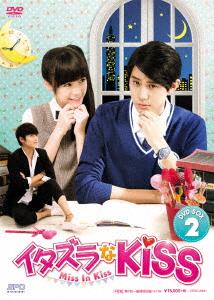 【新品】【DVD】イタズラなKiss~Miss In Kiss DVD-BOX2 ディノ・リー