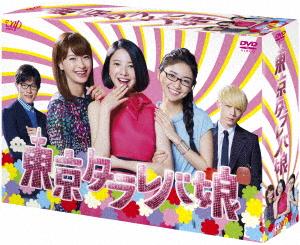 【新品】【DVD】東京タラレバ娘 DVD-BOX 吉高由里子