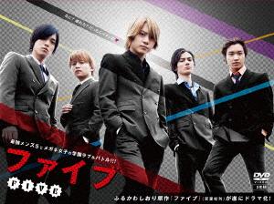 【新品】【DVD】ファイブ DVD-BOX 佐藤流司