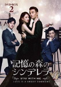 【新品】【DVD】記憶の森のシンデレラ STAY WITH ME DVD-BOX2 ジョー・チェン[陳喬恩]