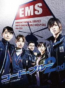 【新品】【ブルーレイ】コード・ブルー ドクターヘリ緊急救命 2nd season ブルーレイボックス 山下智久
