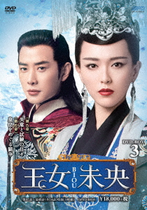 【新品】【DVD】王女未央-BIOU- DVD-BOX3 ティファニー・タン