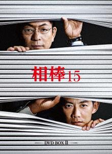 【新品】【DVD】相棒 season 15 DVD-BOX II 水谷豊