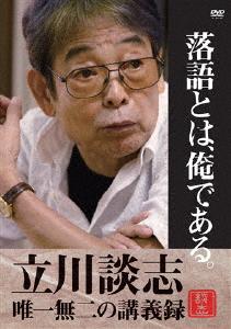 【新品】【DVD】落語とは、俺である。 立川談志・唯一無二の講義録 立川談志