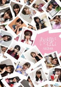 【新品】【ブルーレイ】あの頃がいっぱい~AKB48ミュージックビデオ集~ AKB48