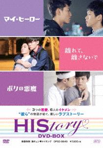 【新品】【DVD】HIStory マイ・ヒーロー/離れて、離さないで/ボクの悪魔 DVD-BOX (洋画)