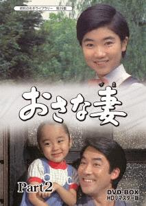 【新品】【DVD】おさな妻 DVD-BOX HDリマスター版 Part2 麻田ルミ