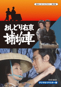 【新品】【DVD】おしどり右京捕物車 DVD-BOX デジタルリマスター版 中村敦夫