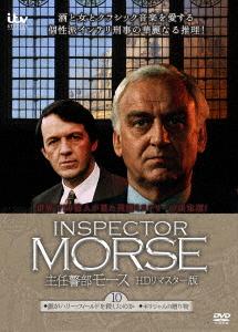 【新品】【DVD】主任警部モース 完全版DVD-BOXII ジョン・ソウ
