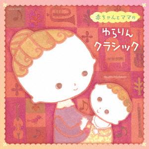 訳あり商品 銀行振込不可 新品 CD 日本全国 送料無料 ザ ゆらりんクラシック クラシック ベスト::赤ちゃんとママの