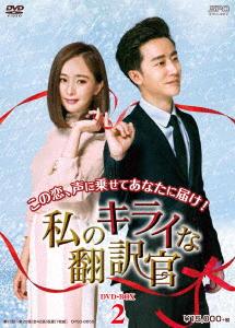 【新品】【DVD】私のキライな翻訳官 DVD-BOX2 ヤン・ミー[楊冪]