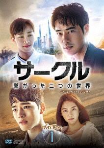 【新品】【DVD】サークル ~繋がった二つの世界~ DVD-BOX1 ヨ・ジング