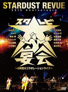 銀行振込不可 訳あり 新品 爆安 DVD 35th Anniversary スタ☆レビ大宴会 STARDUST ~6時間大コラボレーションライブ~ REVUE