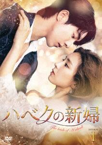 【新品】【DVD】ハベクの新婦 DVD-BOX1 ナム・ジュヒョク