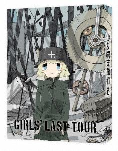 【新品】【DVD】少女終末旅行 2 つくみず(原作)