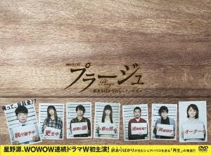 【新品】【DVD】プラージュ ~訳ありばかりのシェアハウス~ DVD BOX 星野源