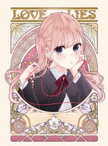 【新品】【DVD】恋と嘘 DVD BOX 下巻 ムサヲ(原作)