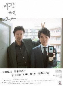 【新品】【DVD】刑事ゆがみ DVD-BOX 浅野忠信
