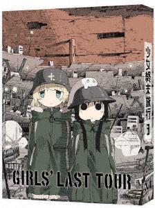 【新品】【DVD】少女終末旅行 3 つくみず(原作)