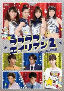 【新品】【DVD】ラブラブエイリアン2 新木優子