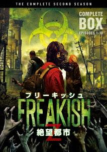 【新品】【DVD】フリーキッシュ 絶望都市 <セカンド・シーズン> コンプリート・ボックス レオ・ハワード