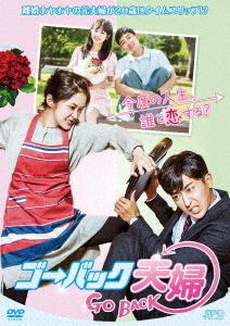 【新品】【DVD】ゴー・バック夫婦 DVD-BOX1 チャン・ナラ