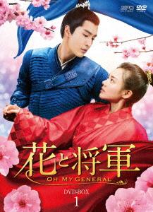 【新品】【DVD】花と将軍~Oh My General~ DVD-BOX1 マー・スーチュン