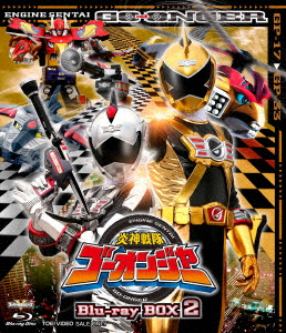【新品】【ブルーレイ】炎神戦隊ゴーオンジャー Blu-ray BOX 2 八手三郎(原作)