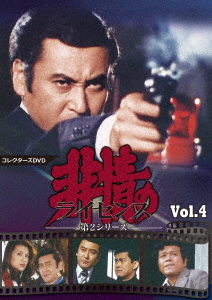【新品】【DVD】非情のライセンス 第2シリーズ コレクターズDVD VOL.4 天知茂