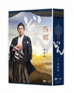 【新品】【DVD】西郷どん 完全版 第参集 鈴木亮平