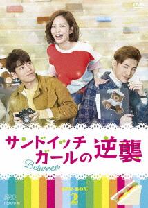 【新品】【DVD】サンドイッチガールの逆襲 DVD-BOX2 マーカス・チャン