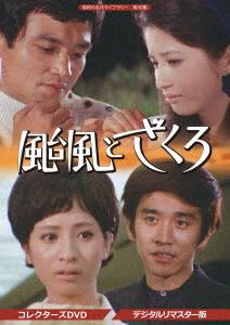 【新品】【DVD】颱風とざくろ コレクターズDVD <デジタルリマスター版> 松原智恵子