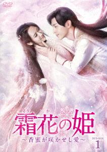 【DVD】霜花の姫~香蜜が咲かせし愛~ DVD-BOX1 ダン・ルン[倫]