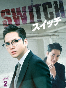 【DVD】スイッチ~君と世界を変える~ DVD-BOX2 チャン・グンソク