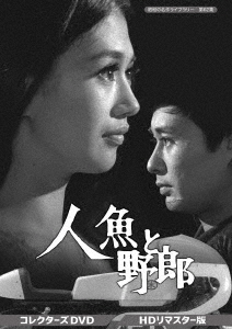 【DVD】人魚と野郎 コレクターズDVD<HDリマスター版> 加賀まりこ