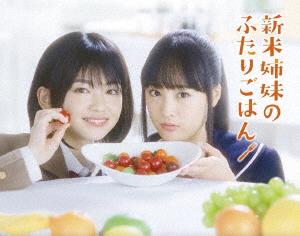 【ブルーレイ】新米姉妹のふたりごはん Blu-ray BOX 山田杏奈