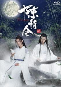 新品 品質保証 ブルーレイ 陳情令 Blu-ray 新作送料無料 BOX2 シャオ ジャン 肖戦