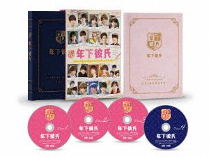 新品 DVD 物品 アウトレット 年下彼氏 DVD-BOX なにわ男子