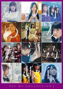 新品 セール品 DVD ALL MV COLLECTION2~あの時の彼女たち~ メイルオーダー 乃木坂46