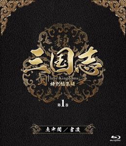 新品 ブルーレイ 三国志 Three Kingdoms 特別編集版 第1巻 新作 5☆大好評 チェン かんと 官渡 ころうかん ジェンビン -虎牢関 -